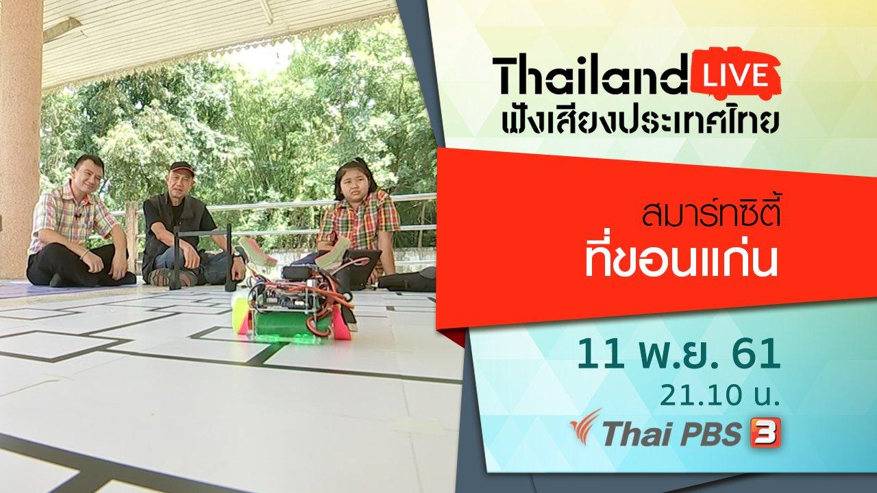 ฟังเสียงประเทศไทย - สมาร์ทซิตี้ที่ขอนแก่น