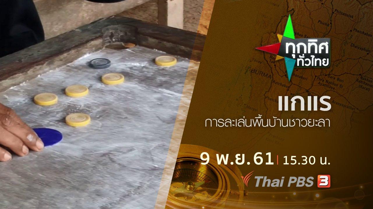 ทุกทิศทั่วไทย - ประเด็นข่าว ( 9 พ.ย. 61)