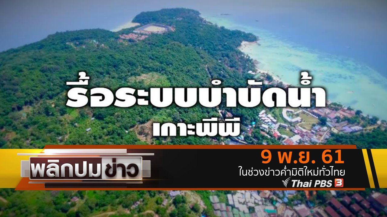 พลิกปมข่าว - รื้อระบบบำบัดน้ำเกาะพีพี