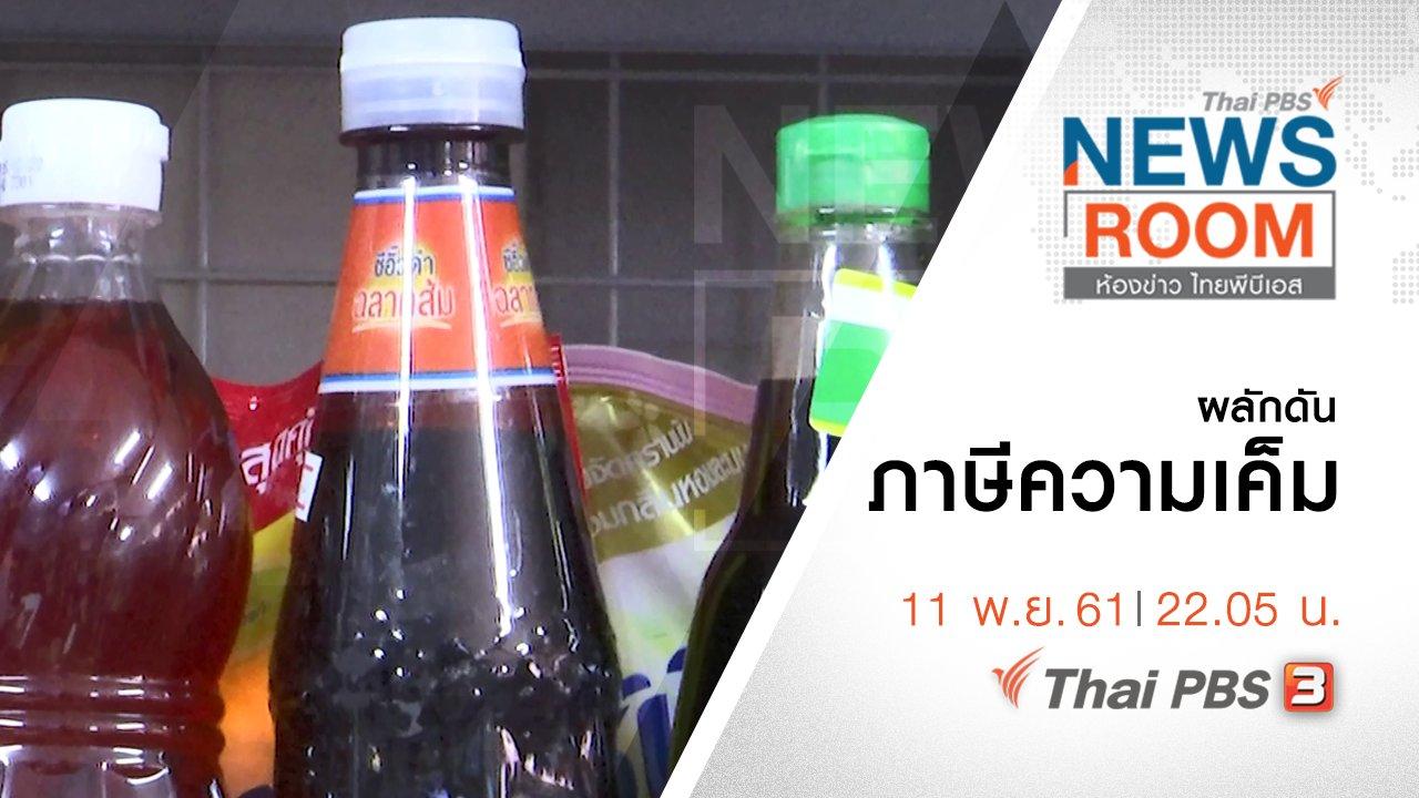 ห้องข่าว ไทยพีบีเอส NEWSROOM - ประเด็นข่าว ( 11 พ.ย. 61 )