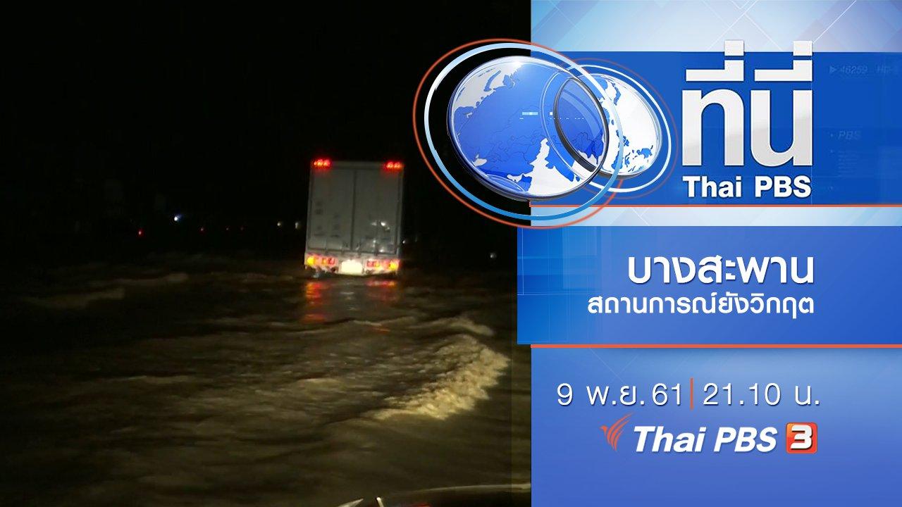 ที่นี่ Thai PBS - ประเด็นข่าว ( 9 พ.ย. 61)