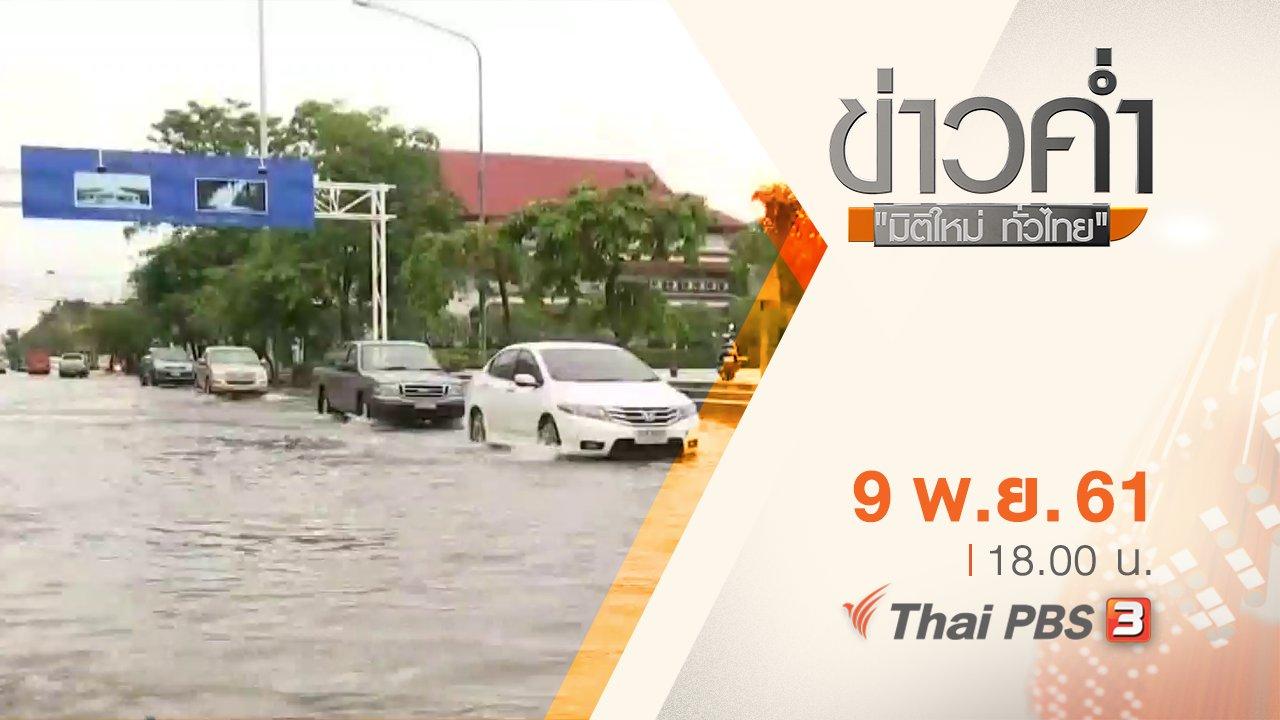 ข่าวค่ำ มิติใหม่ทั่วไทย - ประเด็นข่าว ( 9 พ.ย. 61)