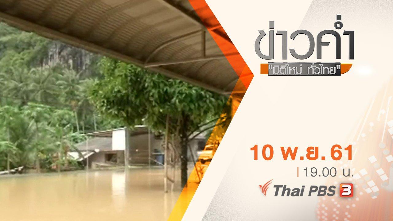 ข่าวค่ำ มิติใหม่ทั่วไทย - ประเด็นข่าว ( 10 พ.ย. 61)