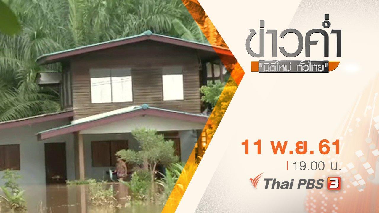 ข่าวค่ำ มิติใหม่ทั่วไทย - ประเด็นข่าว ( 11 พ.ย. 61)