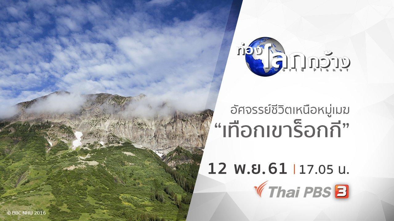 ท่องโลกกว้าง - อัศจรรย์ชีวิตเหนือหมู่เมฆ ตอน เทือกเขาร็อกกี
