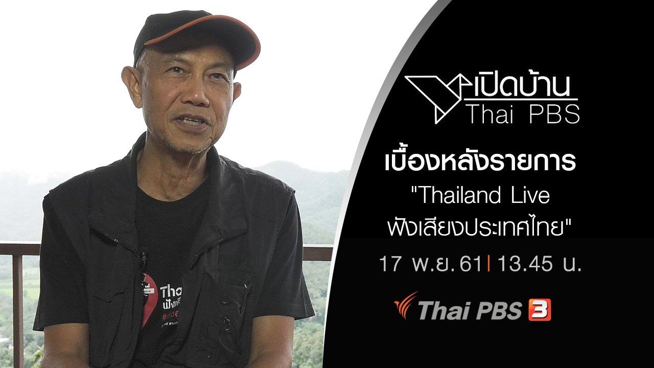"""เบื้องหลังรายการ """"Thailand Live ฟังเสียงประเทศไทย"""""""
