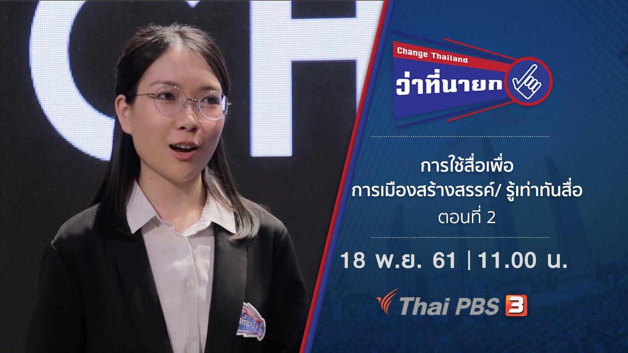 Change Thailand ว่าที่นายก - การใช้สื่อเพื่อการเมืองสร้างสรรค์/ รู้เท่าทันสื่อ ตอนที่ 2