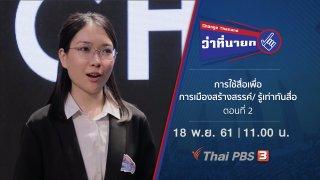Change Thailand ว่าที่นายก การใช้สื่อเพื่อการเมืองสร้างสรรค์/ รู้เท่าทันสื่อ ตอนที่ 2
