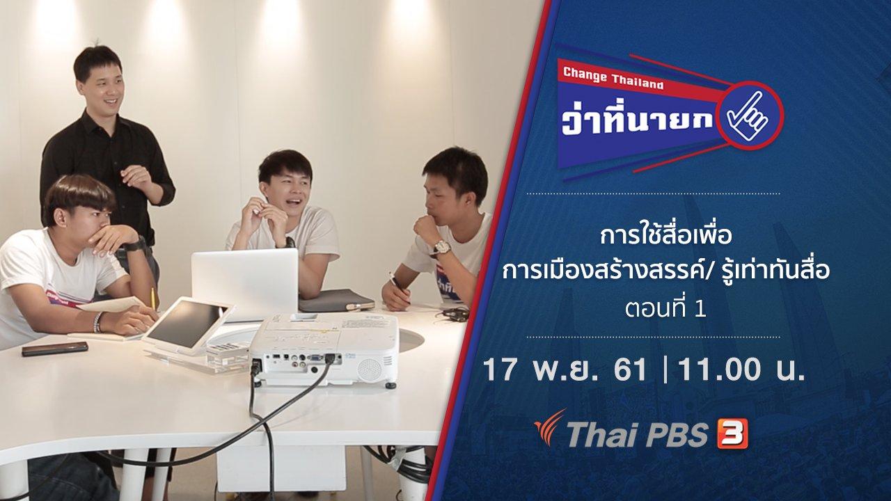 Change Thailand ว่าที่นายก - การใช้สื่อเพื่อการเมืองสร้างสรรค์/ รู้เท่าทันสื่อ ตอนที่ 1