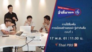 Change Thailand ว่าที่นายก การใช้สื่อเพื่อการเมืองสร้างสรรค์/ รู้เท่าทันสื่อ ตอนที่ 1