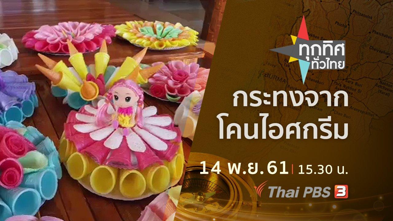 ทุกทิศทั่วไทย - ประเด็นข่าว ( 14 พ.ย. 61)