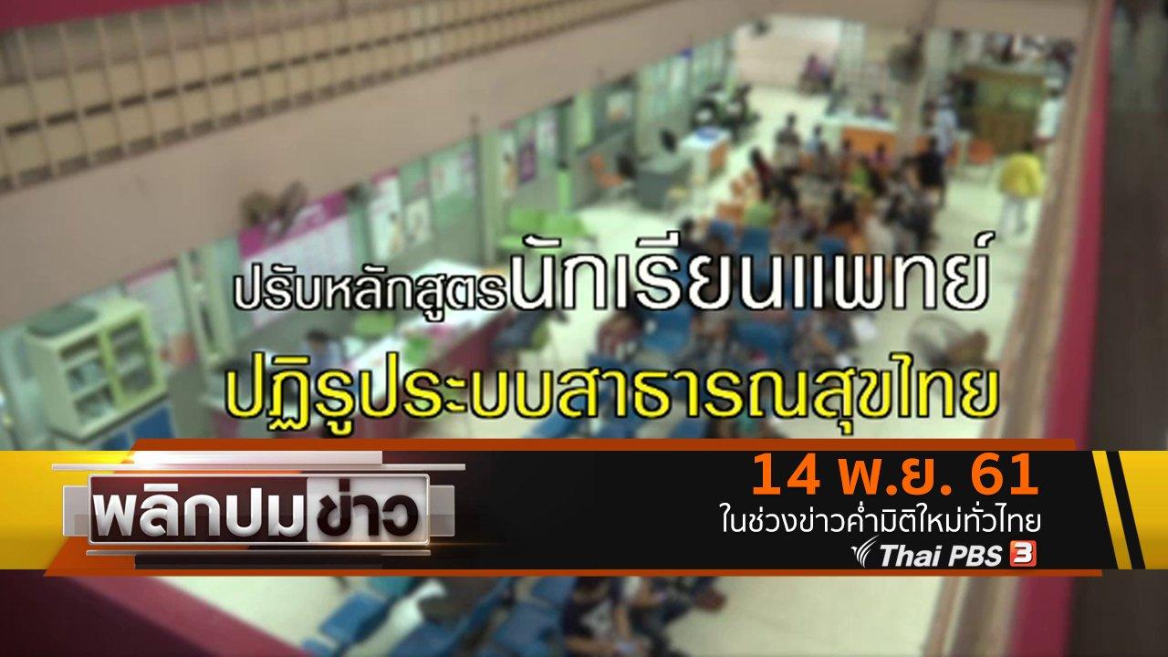 พลิกปมข่าว - ปรับหลักสูตรนักเรียนแพทย์ ปฏิรูประบบสาธารณสุขไทย