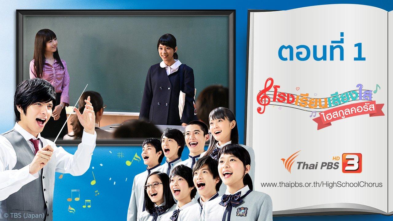ซีรีส์ญี่ปุ่น โรงเรียนเสียงใส ไฮสกูลคอรัส - High School Chorus : ตอนที่ 1