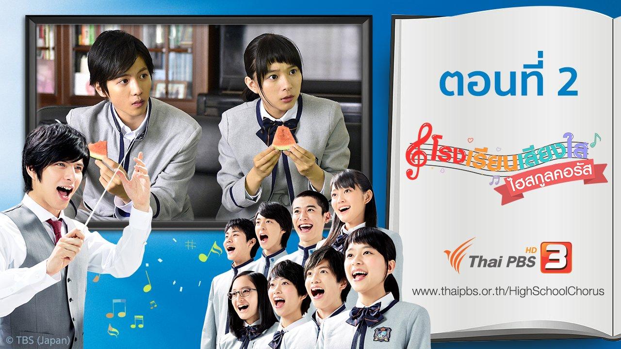 ซีรีส์ญี่ปุ่น โรงเรียนเสียงใส ไฮสกูลคอรัส - High School Chorus : ตอนที่ 2
