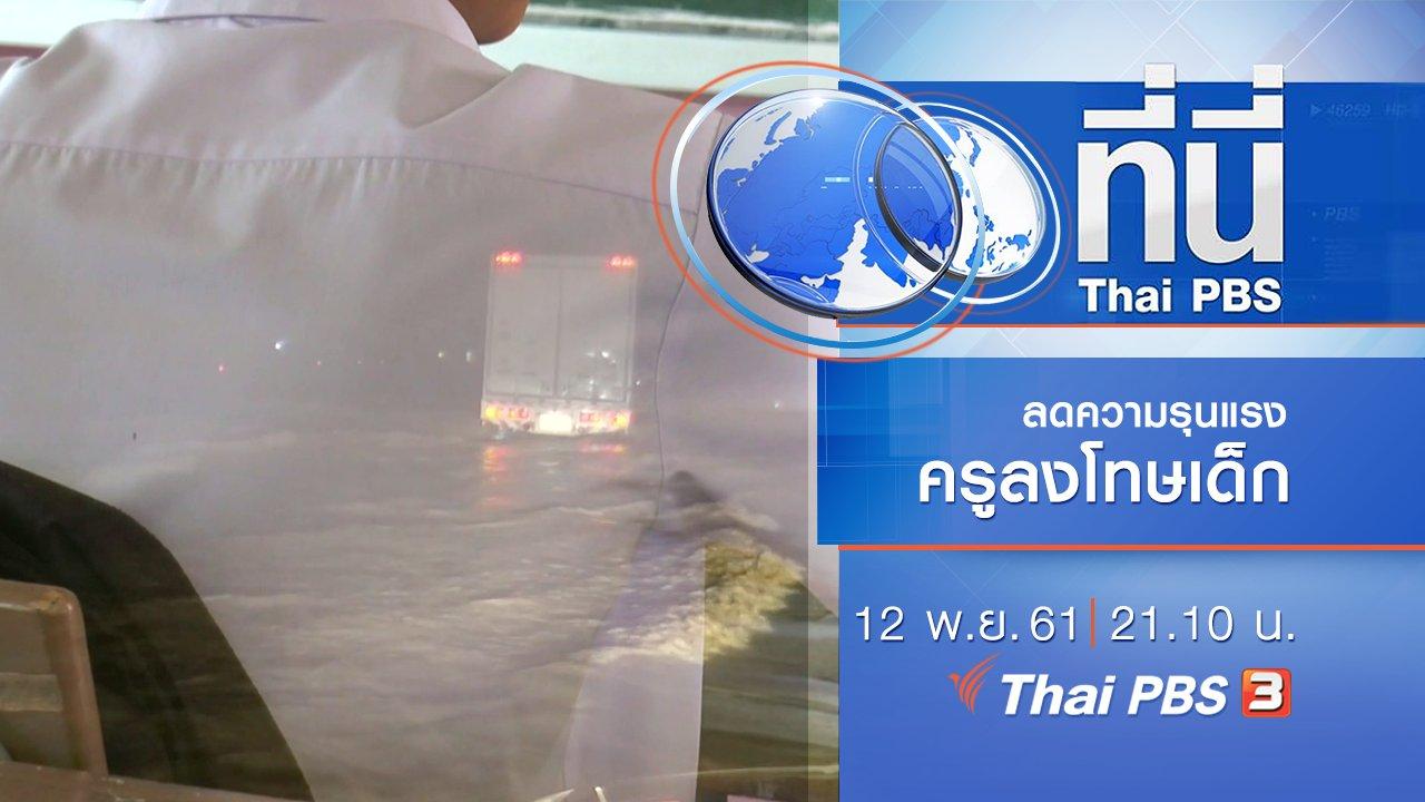 ที่นี่ Thai PBS - ประเด็นข่าว ( 12 พ.ย. 61)