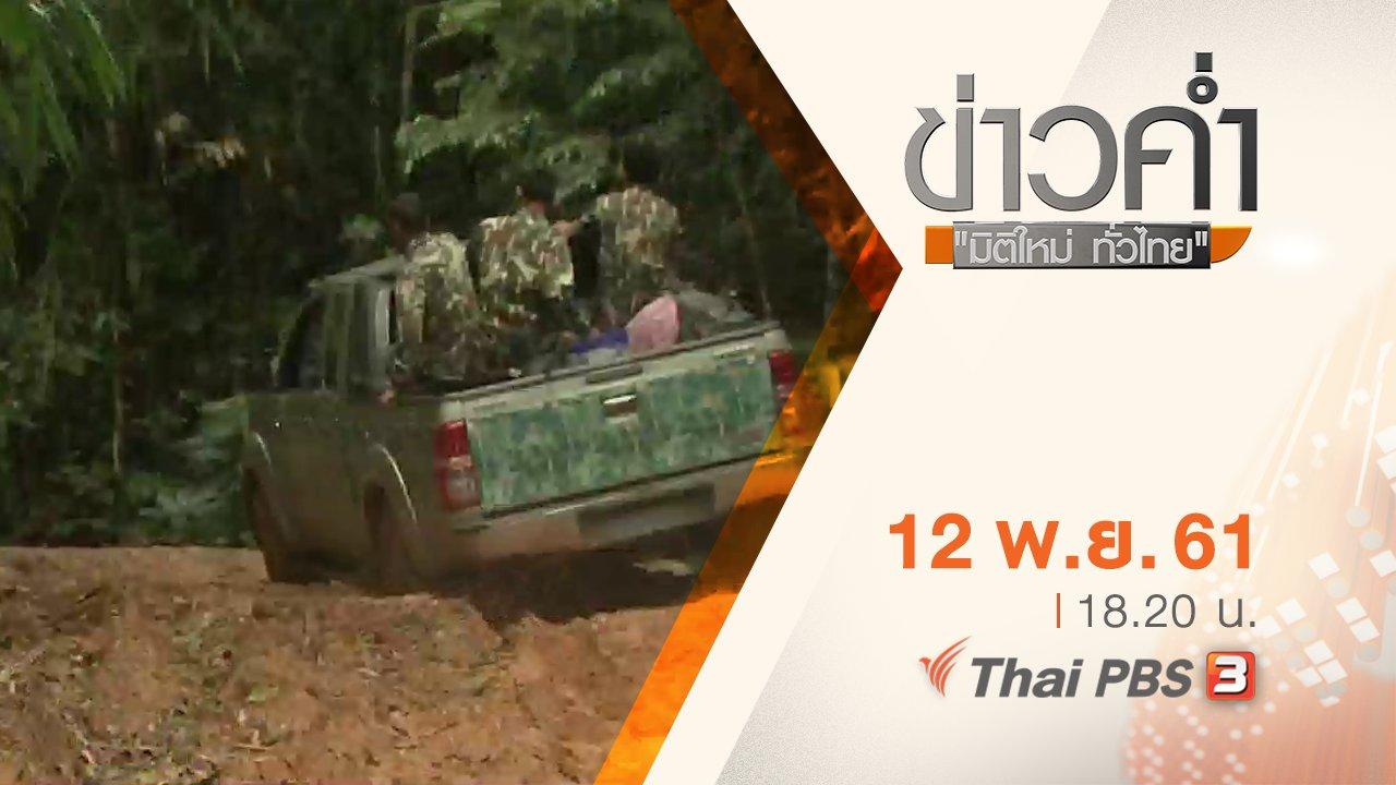 ข่าวค่ำ มิติใหม่ทั่วไทย - ประเด็นข่าว ( 12 พ.ย. 61)