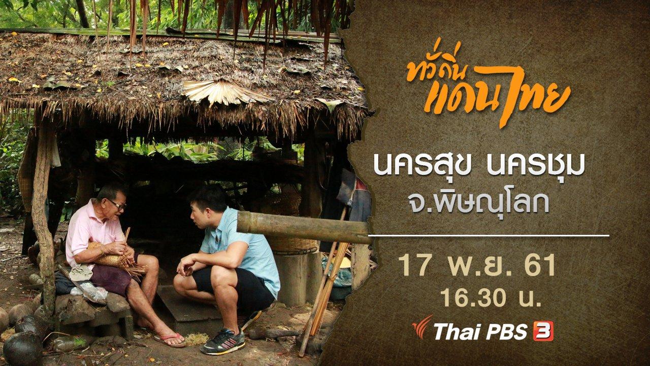 ทั่วถิ่นแดนไทย - นครสุข นครชุม จ.พิษณุโลก