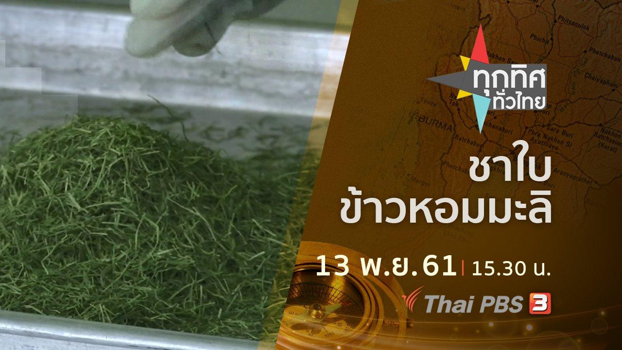 ทุกทิศทั่วไทย - ประเด็นข่าว ( 13 พ.ย. 61)