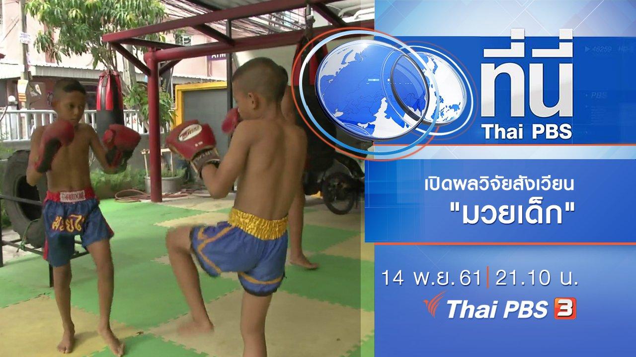 ที่นี่ Thai PBS - ประเด็นข่าว ( 14 พ.ย. 61)