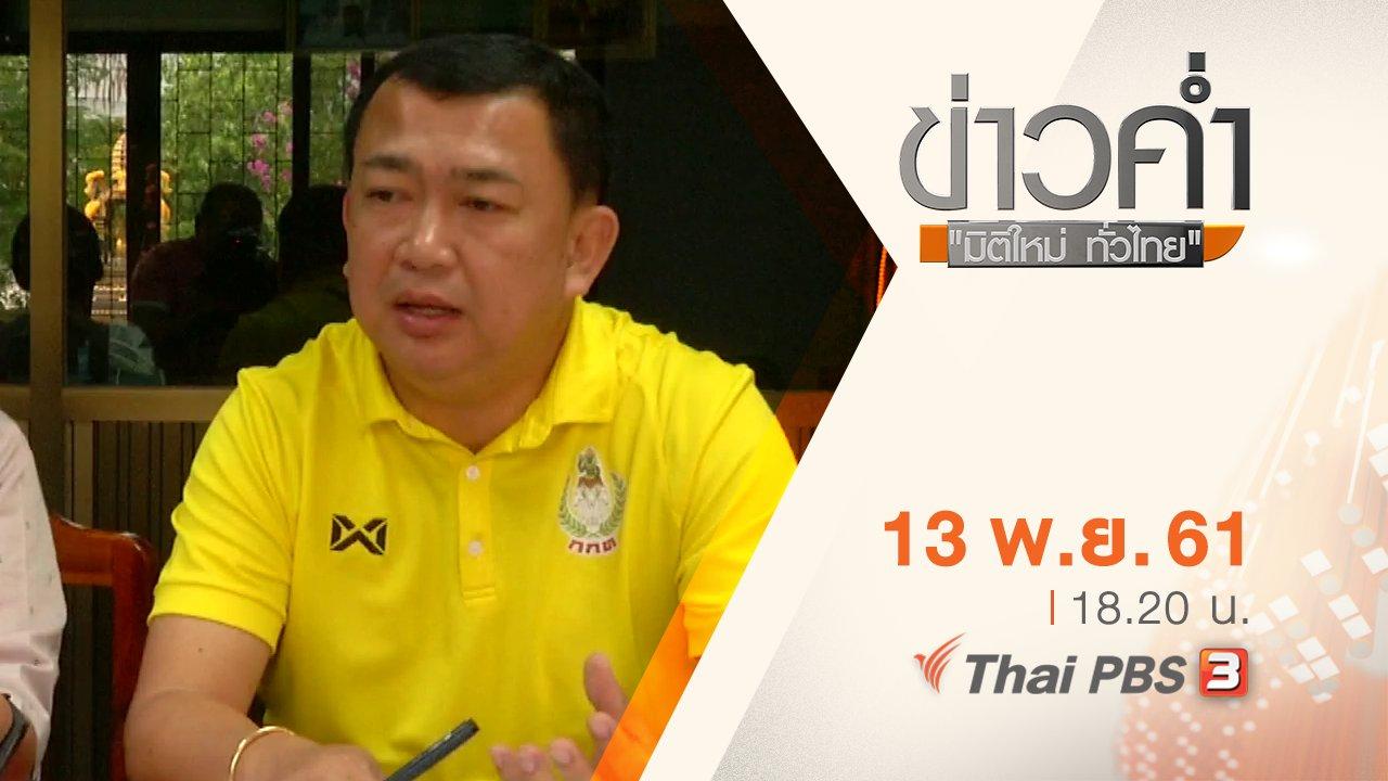 ข่าวค่ำ มิติใหม่ทั่วไทย - ประเด็นข่าว ( 13 พ.ย. 61)