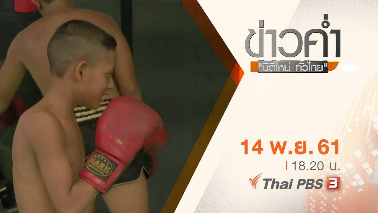 ข่าวค่ำ มิติใหม่ทั่วไทย - ประเด็นข่าว ( 14 พ.ย. 61)
