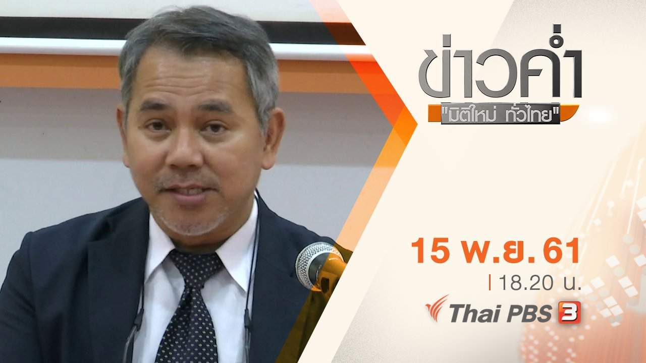 ข่าวค่ำ มิติใหม่ทั่วไทย - ประเด็นข่าว ( 15 พ.ย. 61)