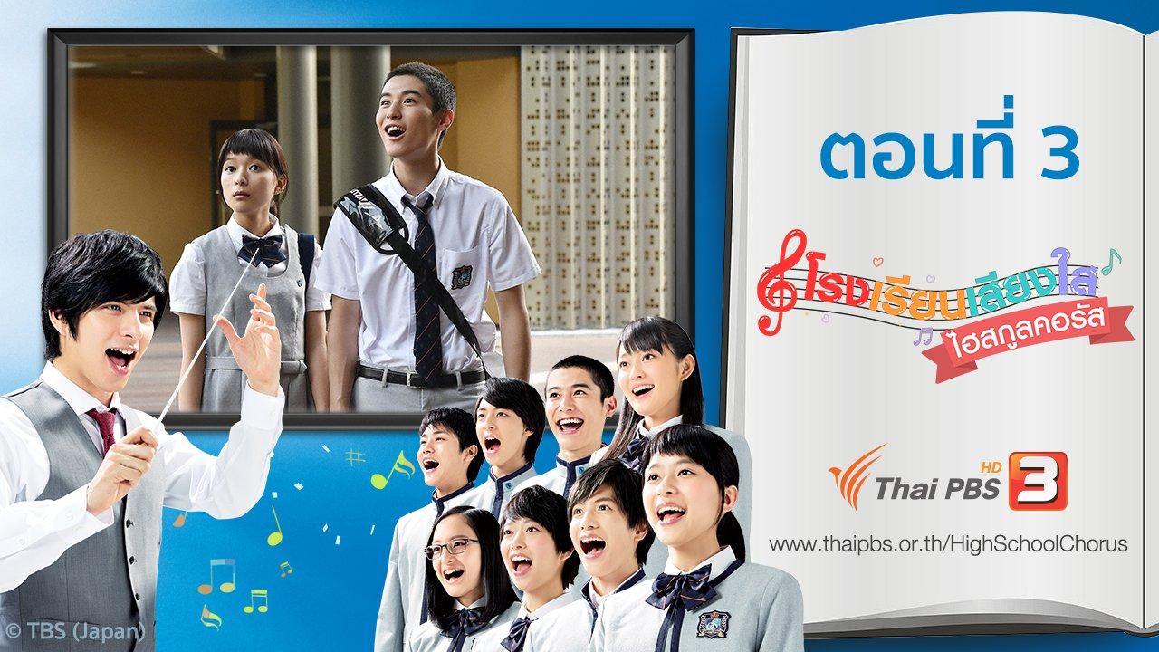 ซีรีส์ญี่ปุ่น โรงเรียนเสียงใส ไฮสกูลคอรัส - High School Chorus : ตอนที่ 3