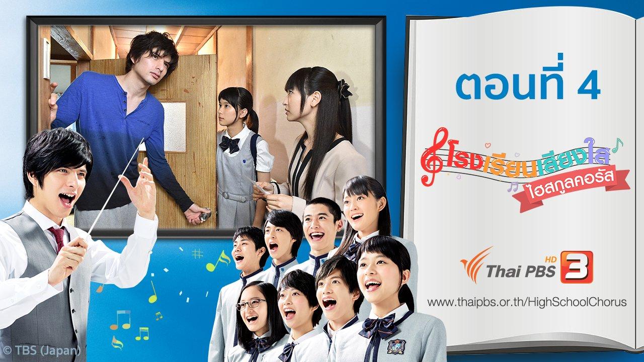 ซีรีส์ญี่ปุ่น โรงเรียนเสียงใส ไฮสกูลคอรัส - High School Chorus : ตอนที่ 4