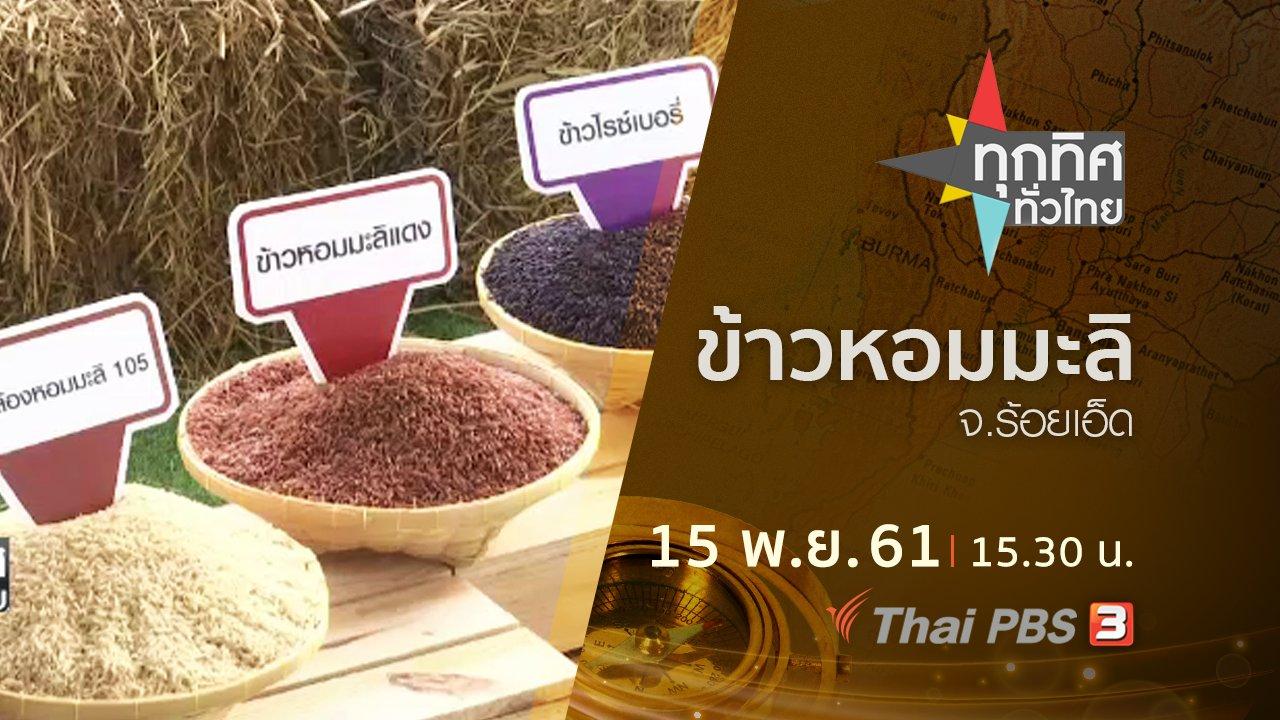 ทุกทิศทั่วไทย - ประเด็นข่าว ( 15 พ.ย. 61)