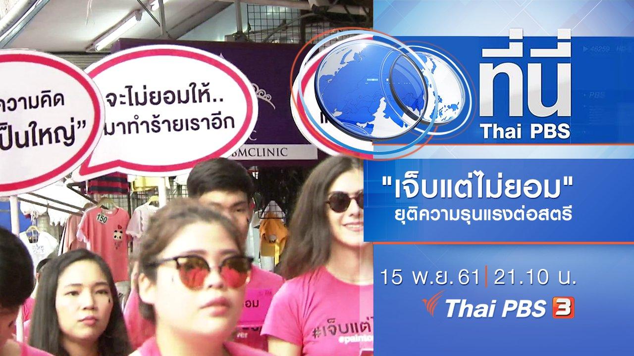 ที่นี่ Thai PBS - ประเด็นข่าว ( 15 พ.ย. 61)