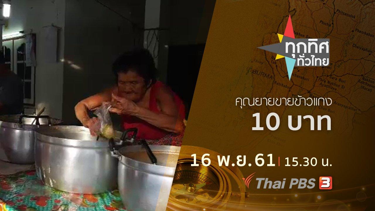 ทุกทิศทั่วไทย - ประเด็นข่าว ( 16 พ.ย. 61)