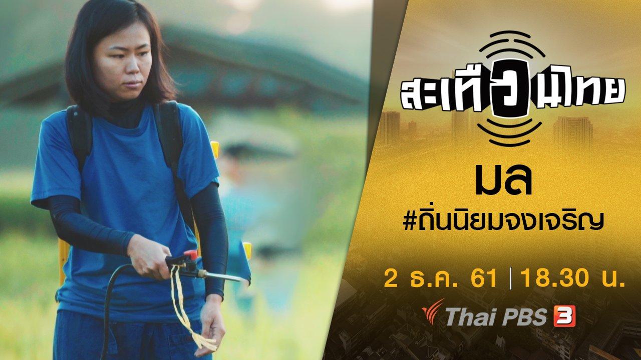 สะเทือนไทย - มล #ถิ่นนิยมจงเจริญ