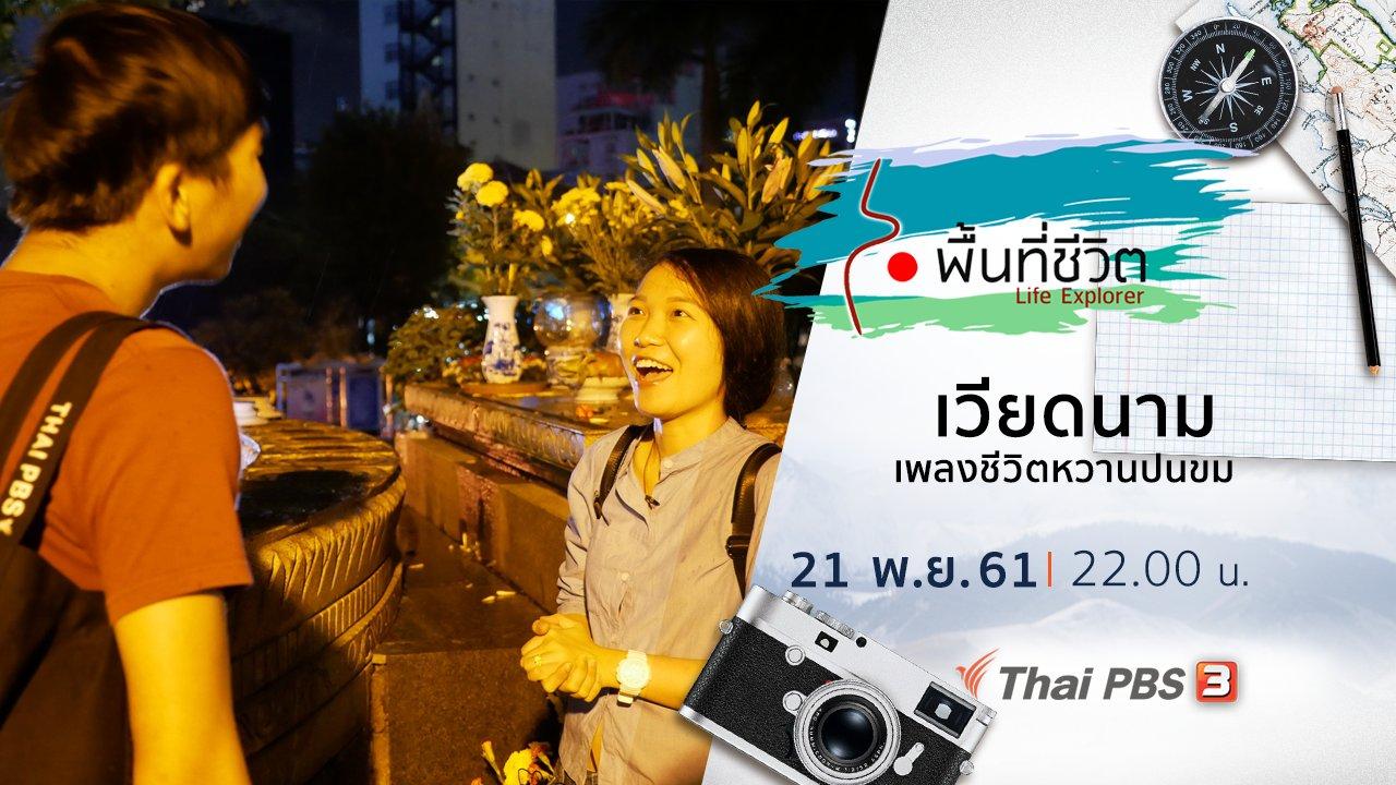 พื้นที่ชีวิต - เวียดนาม เพลงชีวิตหวานปนขม