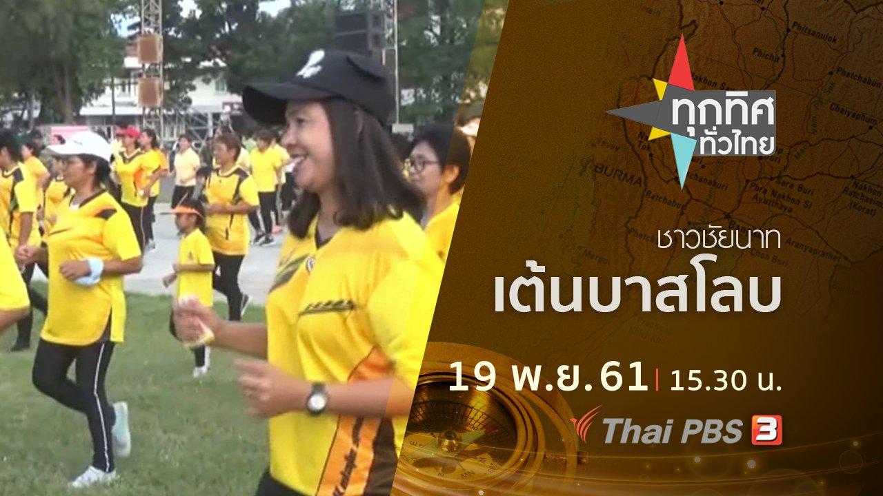 ทุกทิศทั่วไทย - ประเด็นข่าว ( 19 พ.ย. 61)