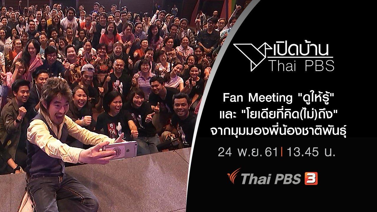 """เปิดบ้าน Thai PBS - Fan Meeting """"ดูให้รู้"""" และ """"โยเดียที่คิด(ไม่)ถึง"""" จากมุมมองพี่น้องชาติพันธุ์"""