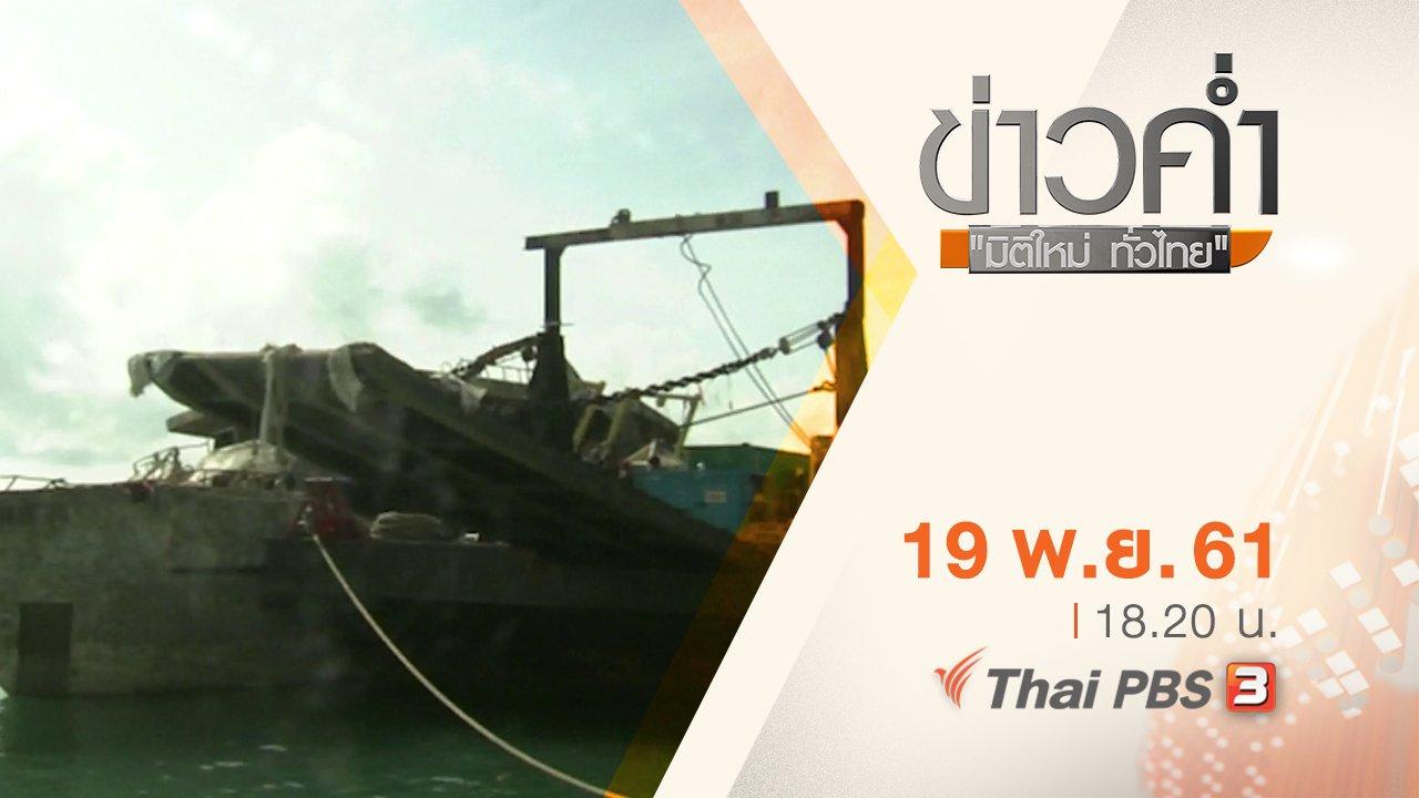 ข่าวค่ำ มิติใหม่ทั่วไทย - ประเด็นข่าว ( 19 พ.ย. 61)