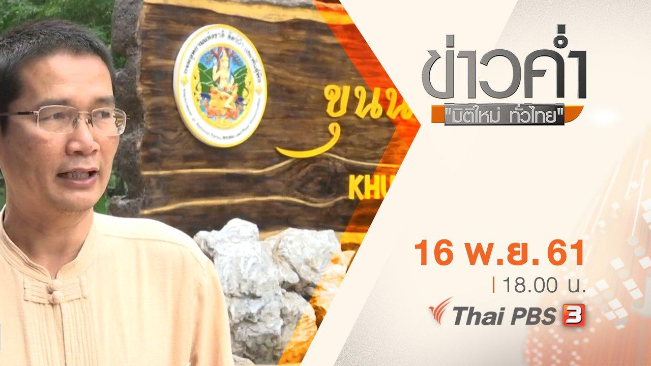 ข่าวค่ำ มิติใหม่ทั่วไทย - ประเด็นข่าว ( 16 พ.ย. 61)