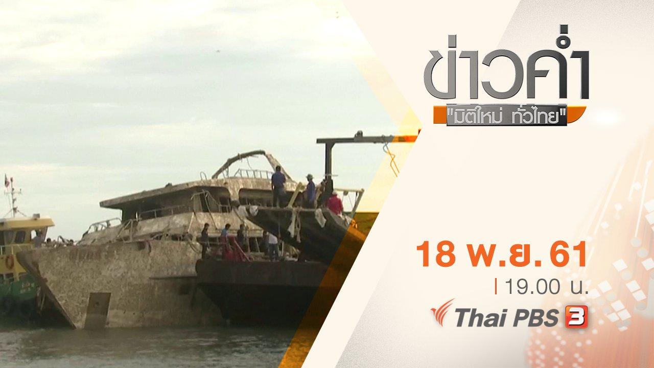 ข่าวค่ำ มิติใหม่ทั่วไทย - ประเด็นข่าว ( 18 พ.ย. 61)