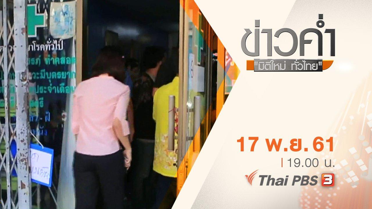 ข่าวค่ำ มิติใหม่ทั่วไทย - ประเด็นข่าว ( 17 พ.ย. 61)