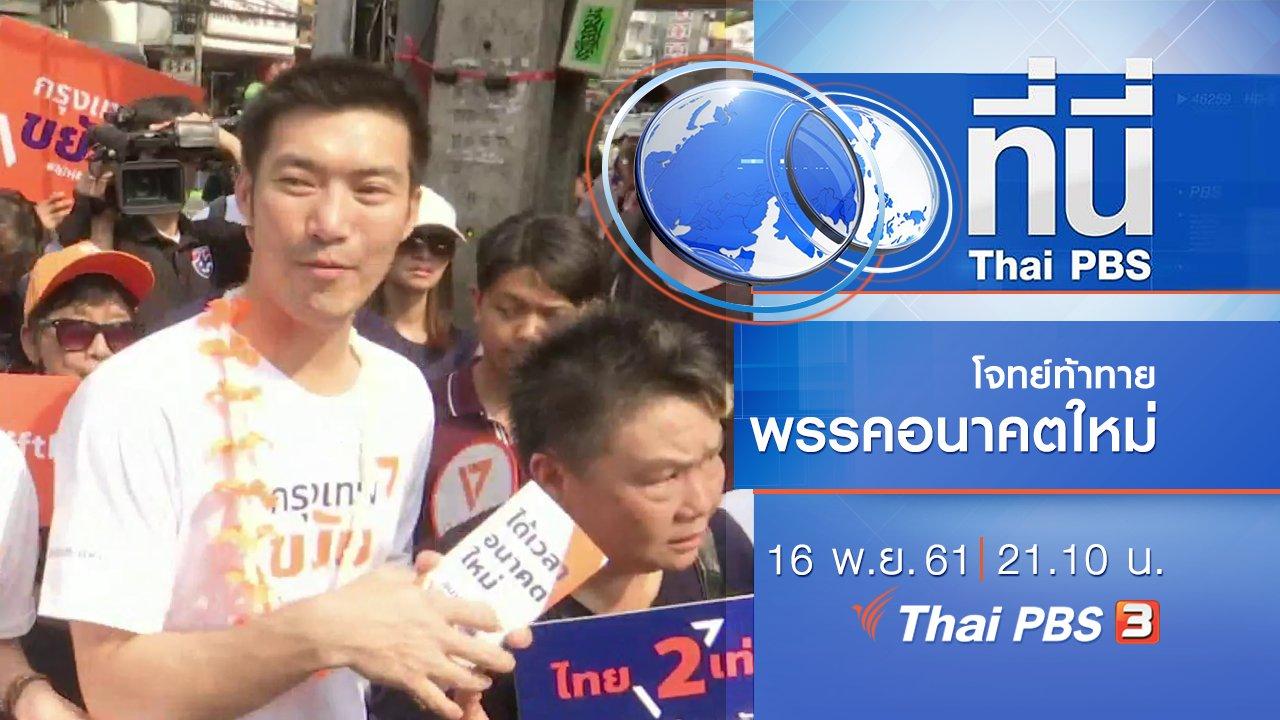 ที่นี่ Thai PBS - ประเด็นข่าว ( 16 พ.ย. 61)