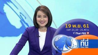 ที่นี่ Thai PBS ประเด็นข่าว ( 19 พ.ย. 61)