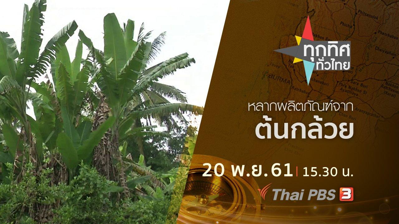 ทุกทิศทั่วไทย - ประเด็นข่าว ( 20 พ.ย. 61)