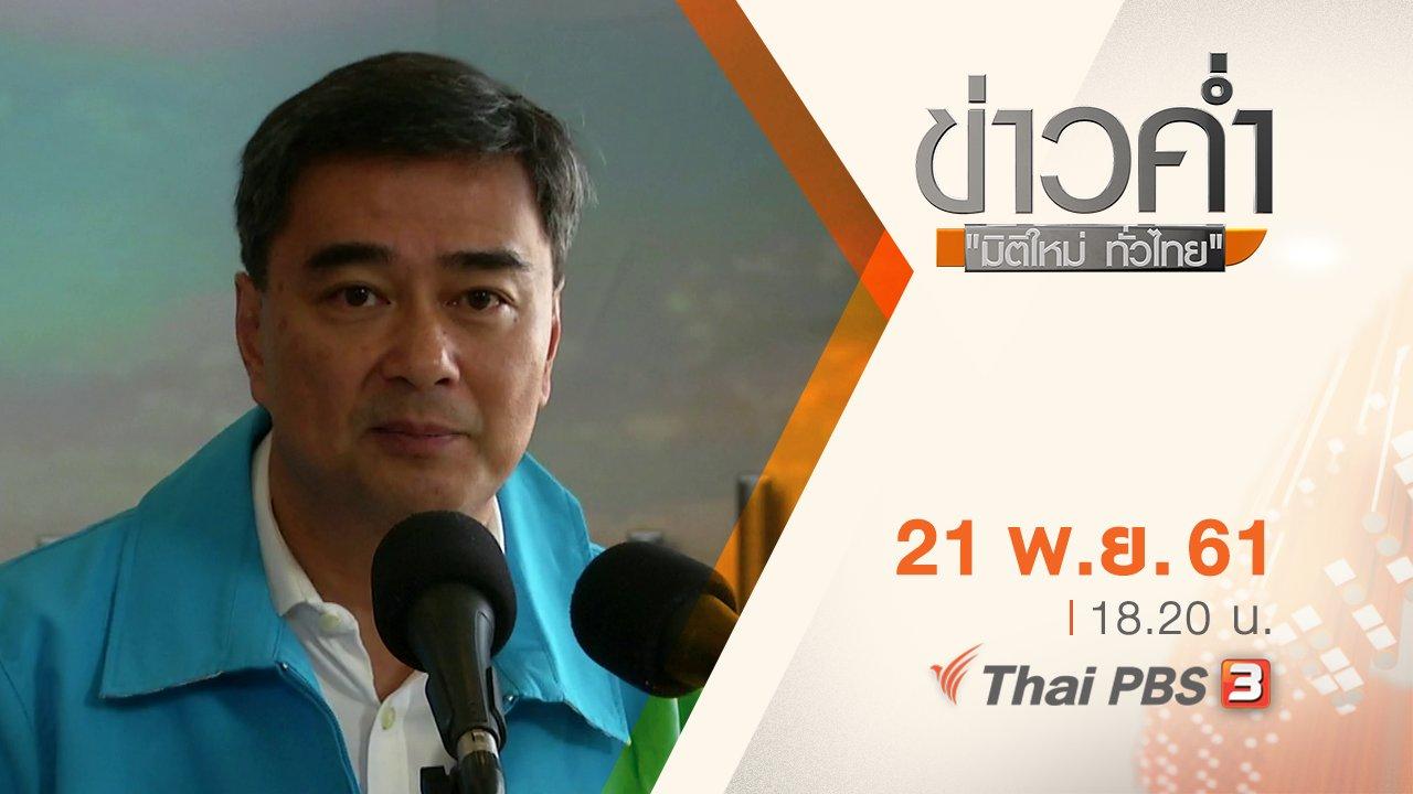 ข่าวค่ำ มิติใหม่ทั่วไทย - ประเด็นข่าว ( 21 พ.ย. 61)