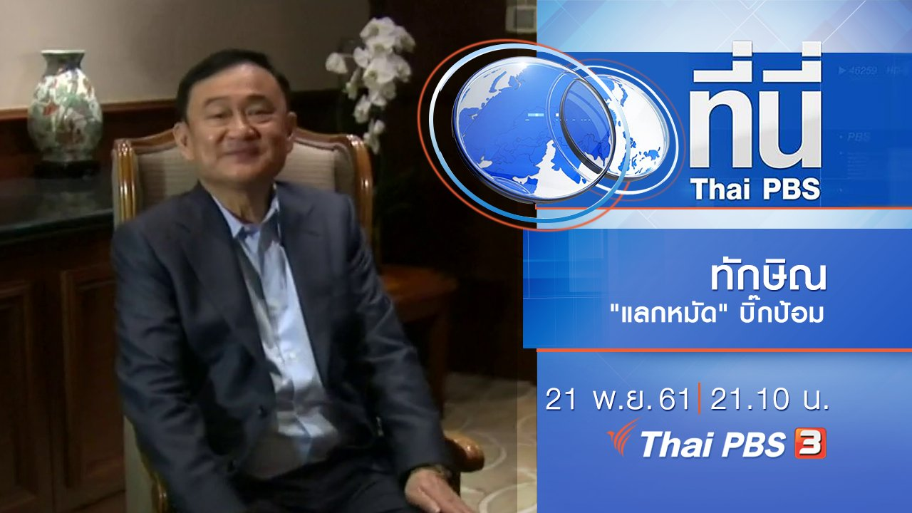ที่นี่ Thai PBS - ประเด็นข่าว ( 21 พ.ย. 61)