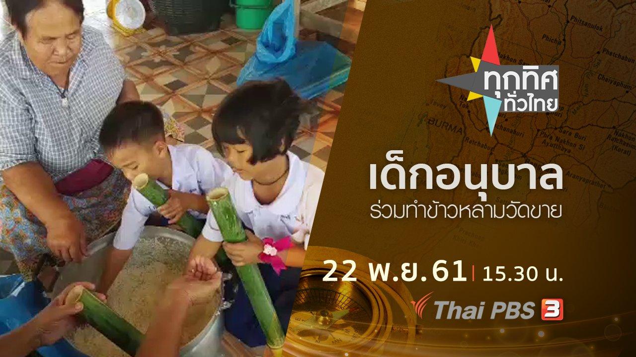 ทุกทิศทั่วไทย - ประเด็นข่าว ( 22 พ.ย. 61)