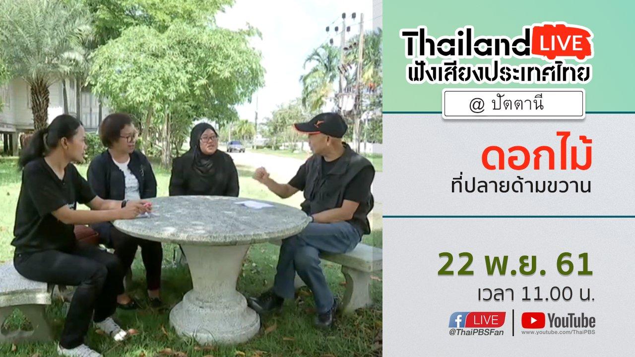 ฟังเสียงประเทศไทย - Online first Ep.40 : ดอกไม้ที่ปลายด้ามขวาน