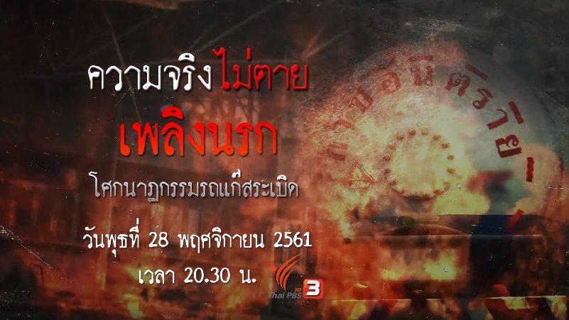 ความจริงไม่ตาย - เพลิงนรก โศกนาฏกรรมรถแก๊สระเบิด