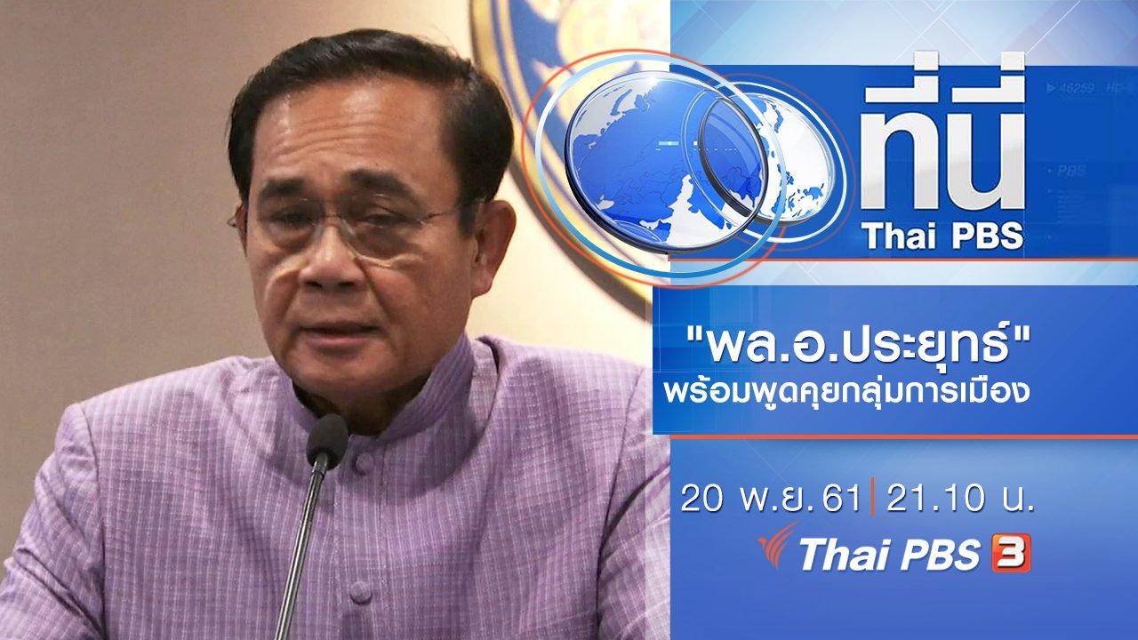 ที่นี่ Thai PBS - ประเด็นข่าว ( 20 พ.ย. 61)