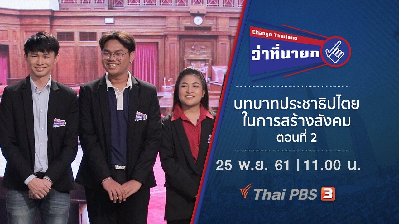 Change Thailand ว่าที่นายก - บทบาทประชาธิปไตยในการสร้างสังคม ตอนที่ 2