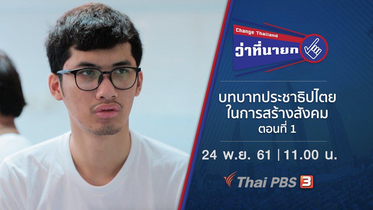 Change Thailand ว่าที่นายก - บทบาทประชาธิปไตยในการสร้างสังคม ตอนที่ 1
